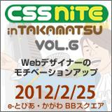 CSS Nite in TAKAMATSU, Vol.5
