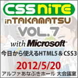 CSS Nite in TAKAMATSU, Vol.7 with Microsoft