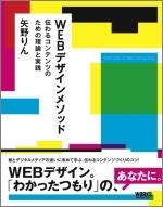 WEBデザインメソッド
