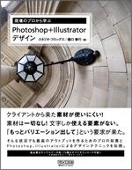 現場のプロから学ぶPhotoshop+Illustratorデザイン