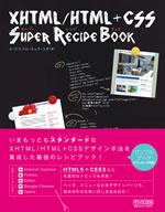 XTHML/HTML+CSSスーパーレシピブック