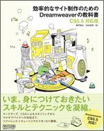 効率的なサイト制作のためのDreamweaverの教科書 【CS5.5対応版】